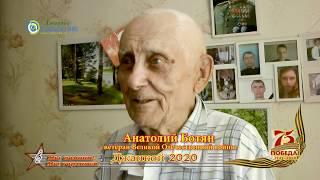 Ветеран Анатолий Ботян. Джанкой 2020