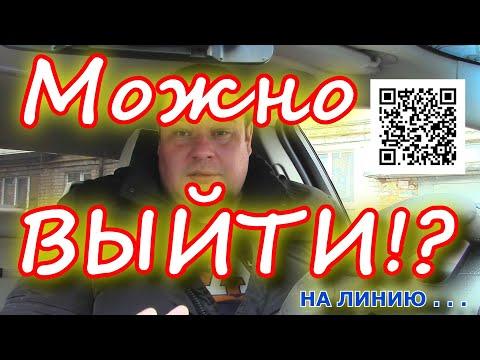 Стихийная забастовка водителей СИТИМОБИЛ и ЯНДЕКС Такси в Челябинске Новые правила и штрафы дя такси