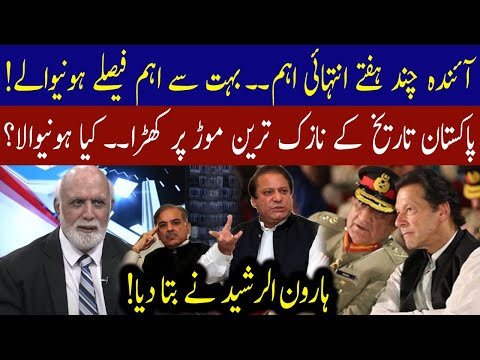 Haroon ur Rasheed reveals what is going to happen in upcoming weeks | 30 May 2021 | 92NewsHD thumbnail