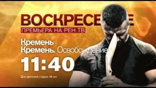 """Сериал """"Кремень"""" в воскресенье 25 сентября весь день на РЕН ТВ"""