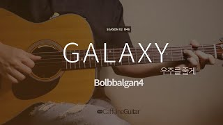 우주를 줄게 Galaxy - 볼빨간 사춘기 Bolbbalgan4 | Guitar Cover, Lesson, Chord