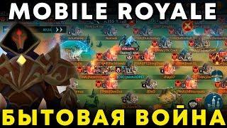 MOBILE ROYALE - Бытовая война