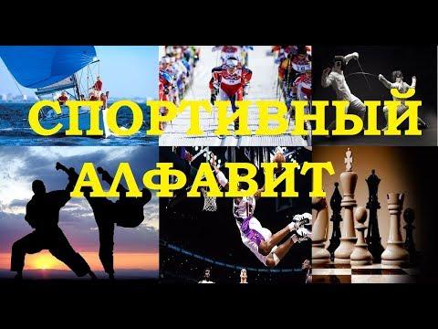 Видео для детей о спорте Обучающий спортивный алфавит для детей