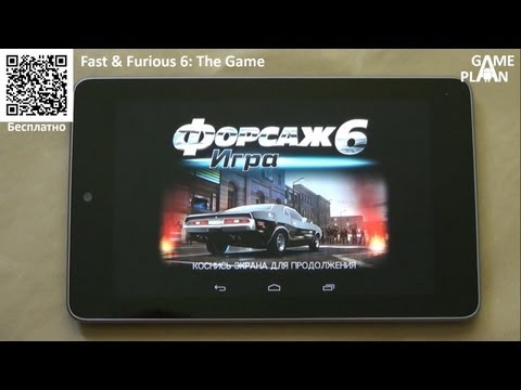 [Android] Game Plan #221 Форсаж 6. Доминик в конце умрет