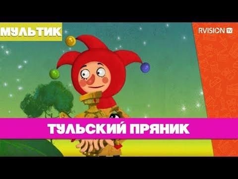 Приключения Петрушки / Тульский пряник (2015) мультфильм