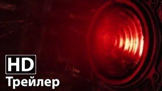 Метро - Русский трейлер 1 | HD