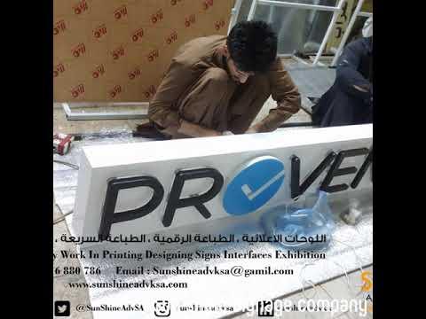 Signage signboard company in riyadh saudi arabia 00966 59 6880786