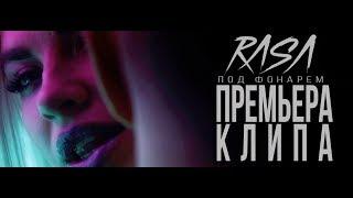 Смотреть клип Rasa - Под Фонарём