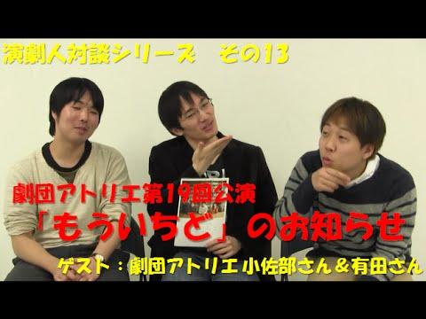 2月17日放送 劇団アトリエ第19回公演「もういちど」のお知らせ