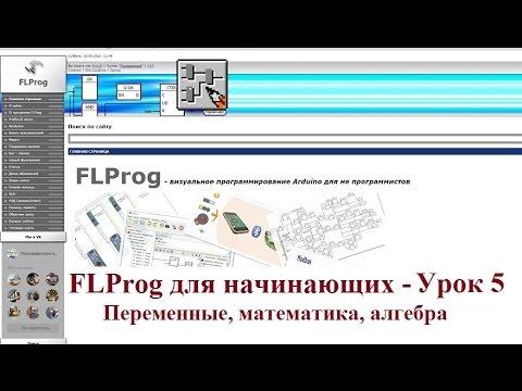 FLProg - Урок 5. Переменные, математика, алгебра