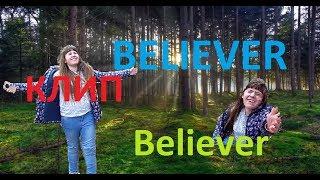 Клип на песню BELIEVER/feet Liza VIP