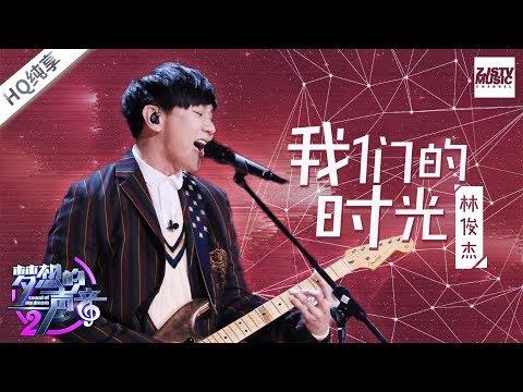 [ 纯享版 ] 林俊杰《我们的时光》 《梦想的声音2》EP.6 20171208 /浙江卫视官方HD/