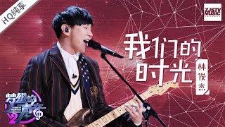 [ 纯享版 ] 林俊杰《我们的时光》 《梦想的声音2》EP.6 20171208 /浙江卫视官方HD/ thumbnail