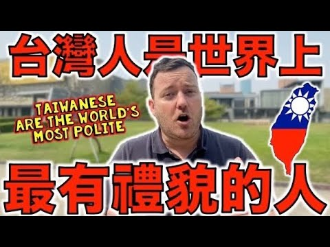 Taiwanese are the politest people in the world! 台灣人是世界上最有禮貌的人!