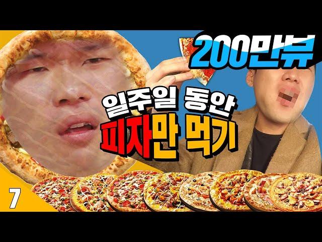 7일 동안 | 밥 안 먹고 피자 먹기 도전 [ 7/15/30 : 피자만 먹기 먹방 & 리뷰  ] 보이즈빌리지