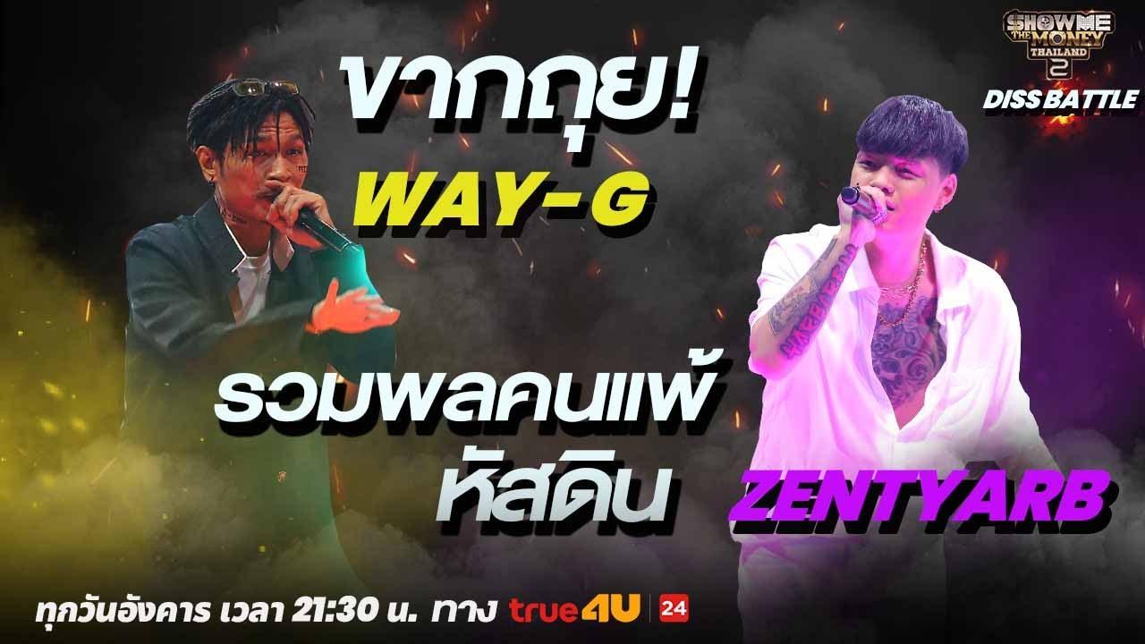 Show Me The Money Thailand 2 l WAY-G VS ZENTYARB / DISS BATTLE | [SMTMTH2] True4U