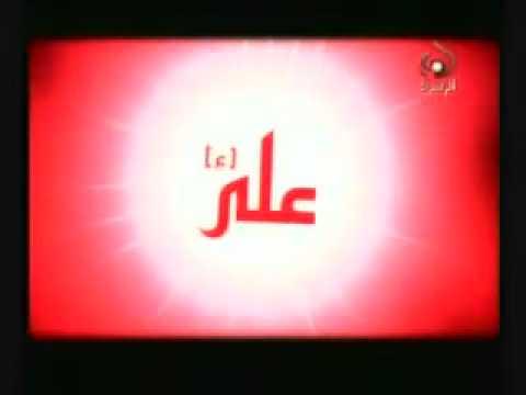 Ali Ali Mawla - Arabic - Nasheed