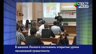 В школах Лесного состоялись открытые уроки пенсионной грамотности