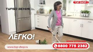 Турбо Швабра Top Shop «Ураган 360»