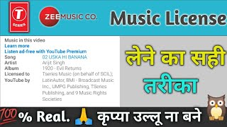 How To Take License Of Any Song For Youtube Videos In India Music Licence Youtube