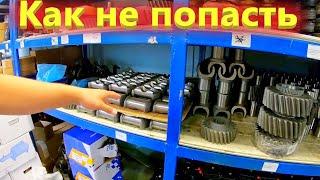 Запчасти Урал 4320, где купить и не переплатить за раздатку  1 часть