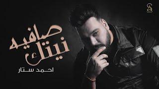 احمد ستار