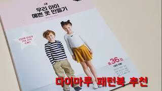 아동 패턴북 추천 : 우리아이 예쁜옷만들기