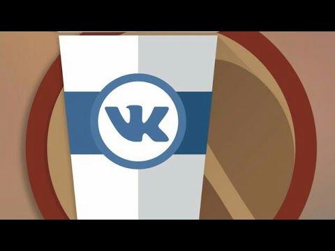 Как Скачать Vk.Coffee