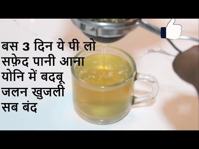 सफ़ेद पानी का इलाज White Discharge home remedy in Hindi , Swet pradar ka ilaj, Leucorrhoea treatment