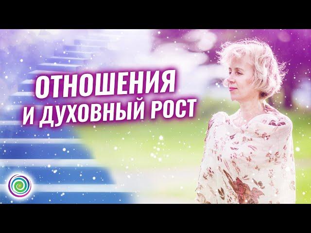 Отношения и духовный рост – Ирина Грандлер | Хроники Акаши