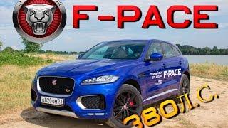 Обзор Jaguar F Pace 380л.с. First Edition. Внедорожник от Ягуар конкурент Porsche Тест Драйв отзыв смотреть