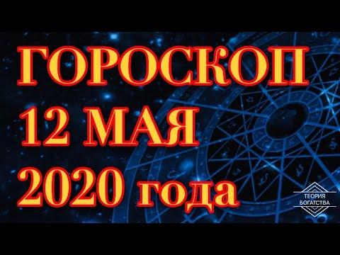 ГОРОСКОП на 12 мая 2020 года ДЛЯ ВСЕХ ЗНАКОВ ЗОДИАКА