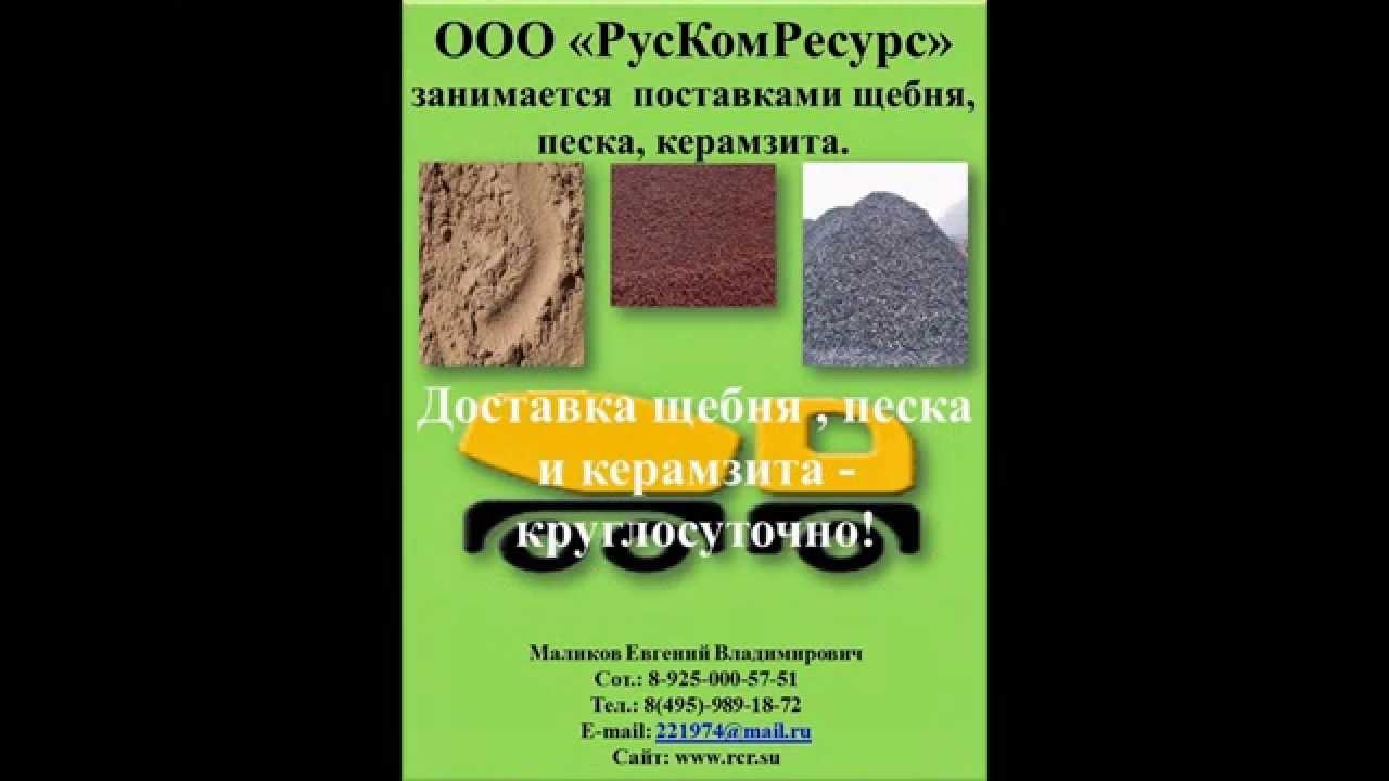 Доставка сыпучих материалов: щебень, песок, керамзит от ООО .
