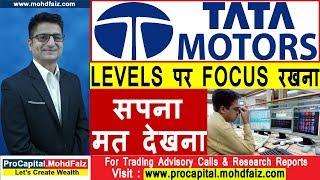 TATA MOTORS SHARE LATEST NEWS  | LEVELS पर FOCUS रखना  | Tata Motors Share Price