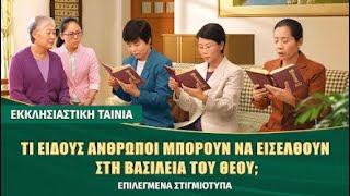 Μόνο όσοι ακολουθούν το θέλημα του Θεού είναι σε θέση να εισέλθουν στη βασιλεία των ουρανών