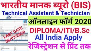 BIS Technical Assistant Online Form 2020 Kaise Bhare || BIS Technician Online Form 2020 Fillup