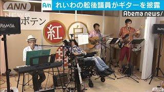 れいわ・舩後参院議員 夏祭りでギター演奏(19/08/18)