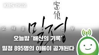 """[오태훈의 시사본부] """"오늘밤 '배신의 기록' 밀정 895명의 이름이 공개된다"""""""