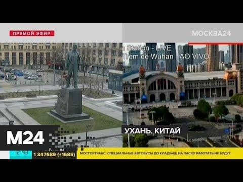 Заболеваемость коронавирусом в Китае пошла на спад - Москва 24