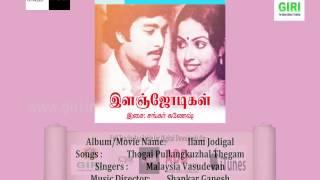 04 Thogai Pullangkuzhal Thegam-Ilam Jodigal-Tamil-S. P. BalasubrahmanyamVani Jairam-Pulamaipithan