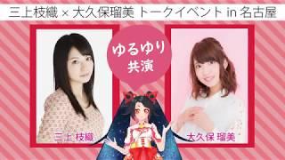【お知らせ】声優トークライブ「DERAGAYA」開催!三上枝織×大久保瑠美