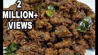 കുരുമുളകിട്ട് വരട്ടിയ ബീഫ് 😋👌|| Beef Pepper Dry Masala || Rcp:157