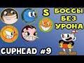 Cuphead   EXPERT БОССЫ БЕЗ УРОНА НА S #9   Прохождение на русском