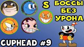 Cuphead | EXPERT БОССЫ БЕЗ УРОНА НА S #9 | Прохождение на русском
