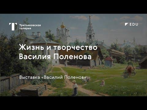 Жизнь и творчество Василия Поленова / #TretyakovEDU
