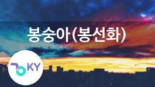 봉숭아(봉선화)(Gar…