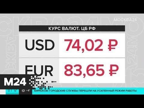 На торгах на Московской бирже курс доллара поднялся выше 75 рублей - Москва 24