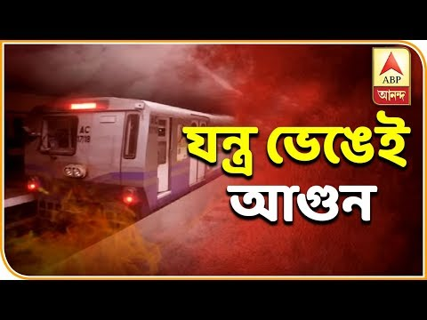 Metro Rail fire:
