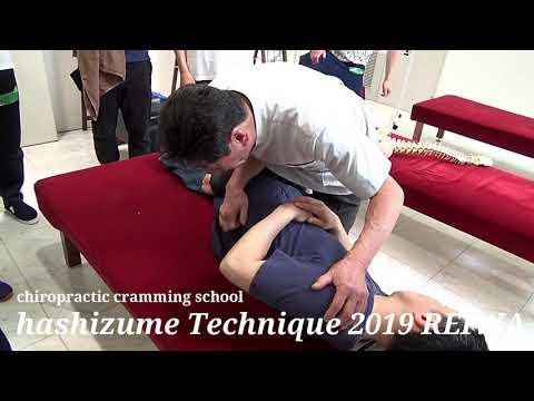 橋爪テクニック2019・骨盤プルアジャストメント