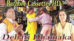 देवर संग घूमने जाउंगी मीना बाजार | Dewar Sang Jaungi Meena Bajar #Rathore Cassettes HD #Rasiya